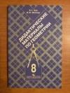 Купить книгу Зив Б. Г., Мейлер В. М. - Дидактические материалы по геометрии. 8 класс