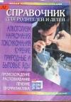 Купить книгу Шпаков, Александр - Алкоголизм, наркомания, токсикомания, курение, природные и бытовые яды