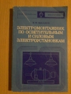 Купить книгу Масанов Н. Ф. - Электромонтажник по осветительным и силовым электроустановкам