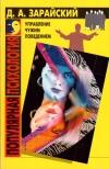 купить книгу Д. А. Зарайский - Управление чужим поведением. Технология личного психологического влияния