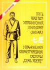 Купить книгу  - Пять золотых упражнений Шаолиня