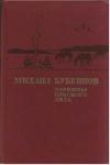 Купить книгу Бубеннов, М. - Зарницы красного лета