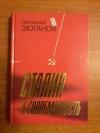 Купить книгу Зюганов Г. А. - Сталин и современность