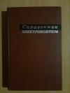 Купить книгу Белоцерковец В. В.; Каминский М. Л. и др. - Справочник электромонтера