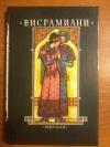 Купить книгу  - Висрамиами
