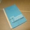 Купить книгу И. Х. Сивашинский - пособие по математике для техникумов.