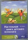 Купить книгу Загорная Елена Владимировна. - Настольная книга детского психолога
