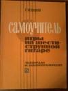 Купить книгу Вещицкий П. О. - Самоучитель игры на шестиструнной гитаре