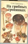 Купить книгу Сержанина Г. И. - На грибных тропинках.