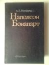 Купить книгу Манфред А. З. - Наполеон Бонапарт