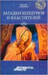 купить книгу Виталий Смирнов - Загадки колдунов и властителей.
