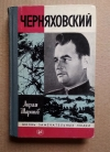Купить книгу Шарипов А. А. - Черняховский (ЖЗЛ)
