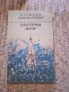 Купить книгу Пономаренко В. Д. - Светочи мои