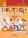 Купить книгу Бим, И.Л. - Немецкий язык. 2 класс. Учебник. В 2-х частях. Часть 1