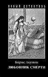 Акунин - Любовник смерти