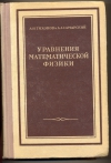 Купить книгу А. Н. Тихонов и А. А. Самарский - Уравнения математической физики