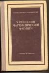 А. Н. Тихонов и А. А. Самарский - Уравнения математической физики