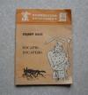 Купить книгу Канаев Владимир - Косарю косарево (Библиотека крокодила № 9 (926)