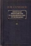 купить книгу И. М. Сеченов - Избранные философские и психологические произведения