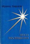 купить книгу Франц Бардон - Врата посвящения