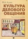 Купить книгу Кузин Ф. А. - Культура делового общения