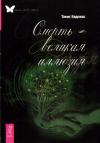 Купить книгу Такис Евдокас - Смерть - великая иллюзия
