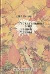 Купить книгу Владимир Петров - Растительный мир нашей Родины