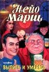 Купить книгу Нейо Марш - Выпить и умереть