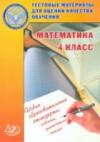 Купить книгу Баталова, В.К. - Математика. 4 класс. Тестовые материалы для оценки качества обучения