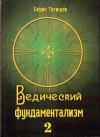Купить книгу Б. Ю. Татищев - Ведический фундаментализм. Том 2. Политико-публицистический и экономический разделы