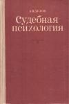 Купить книгу А. В. Дулов - Судебная психология