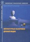 Купить книгу [автор не указан] - Литературные памятники древней Индии