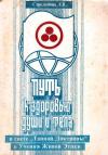 Купить книгу Л. В. Стрельцова - Путь к здоровью души и тела. В свете 'Тайной Доктрины' и Учения Живой Этики