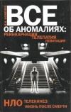 Купить книгу Фоменко В. Н. - Все об аномалиях: реинкарнация, телепатия, НЛО, телекинез, жизнь после смерти