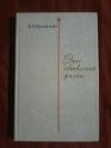Купить книгу Бернштейн И. А. - Эпос обновления жизни. Роман в литературах социалистических стран 60-70 годов