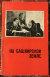 Купить книгу ред. Сайранов, Х. С. и др. - На Башкирской земле