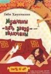 "Купить книгу Хауптманн - Мужчины ""пять звезд"" - включены"