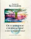 Купить книгу Алексей Ксендзюк - Осознанное сновидение и внетелесный опыт