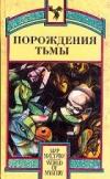 Купить книгу Левин, А. - Порождения тьмы