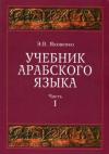 Купить книгу Яковенко, Э.В. - Учебник арабского языка для продолжающих + CD (mp3)