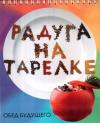 Купить книгу Е. В. Кайгородцева - Радуга на тарелке