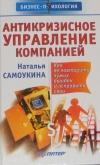Купить книгу Самоукина Н. - Антикризисное управление компанией.