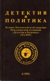 Купить книгу Боровик, Артем - Детектив и политика. Выпуск 6 (16)