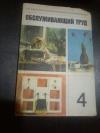 Купить книгу Лабзина А. Я. и др. - Обслуживающий труд. Учебное пособие для IV кл.