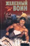 Купить книгу Ань Цзайфэн - Железный воин. Боевая техника жесткого цигуна