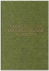 Купить книгу [автор не указан] - Современная малазийская новелла