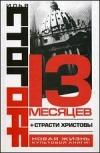 Купить книгу Стогоff Илья - 13 месяцев