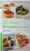Купить книгу Джоанна Фарроу - 30 минут. Вегетарианский стол