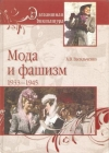 Купить книгу Васильченко А. В. - Мода и фашизм