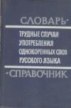 купить книгу Бельчиков, Ю. А.; Панюшева, Е. С. - Трудные случаи употребления однокоренных слов русского языка